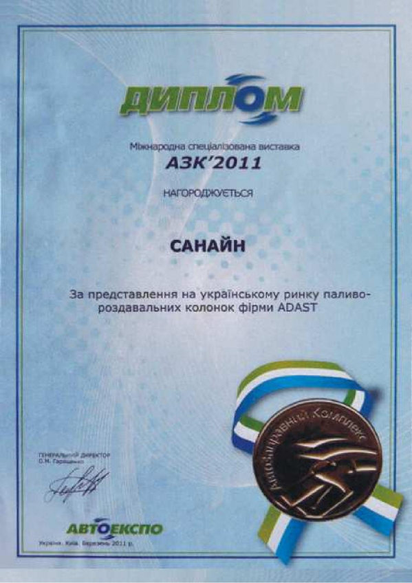 "Diploma for the presentation of the product ADAST on ""AZK"" Ukraine 2011"